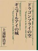 ドラゴンフライの空 ギニョールアイの城 【復☆電書】(復☆電書)
