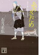 糸のさだめ 結わえ師・紋重郎始末記(講談社文庫)