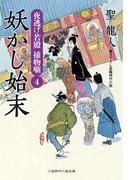 妖かし始末(二見時代小説文庫)