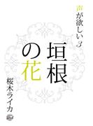 垣根の花(シャレード文庫)