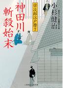 神田川斬殺始末(二見時代小説文庫)