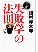 決定版 失敗学の法則(文春e-book)