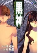 黒神12巻(ヤングガンガンコミックス)
