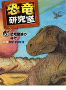 恐竜研究室 3 恐竜絶滅のなぞ