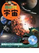 宇宙 (講談社の動く図鑑MOVE)