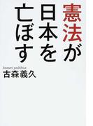 憲法が日本を亡ぼす