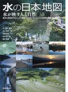 水の日本地図 水が映す人と自然