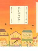 日本語を味わう名詩入門 11 サトウハチロー