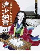 清少納言 『枕草子』をかいた女性随筆家 (ミネルヴァ日本歴史人物伝)