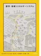 都市・地域エネルギーシステム