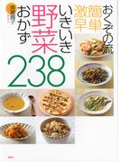 おくぞの流簡単激早いきいき野菜おかず238