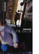 来鳴く木菟日知り月 (講談社ノベルス 薬屋探偵怪奇譚)(講談社ノベルス)