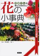 花屋さんが知っておきたい花の小事典 花ビジネスから花好きの消費者まで