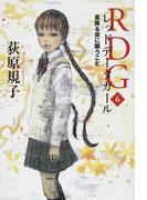 RDG レッドデータガール 6 星降る夜に願うこと (カドカワ銀のさじシリーズ)