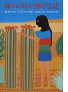神々の母に捧げる詩 アメリカ・インディアンの詩 続