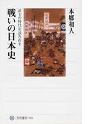 戦いの日本史 武士の時代を読み直す (角川選書)(角川選書)