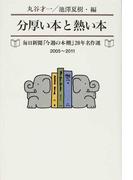 分厚い本と熱い本 毎日新聞「今週の本棚」20年名作選 2005〜2011