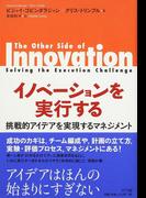 イノベーションを実行する 挑戦的アイデアを実現するマネジメント