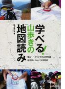 学べる!山歩きの地図読み 登山・ハイキングの必修知識 地形図とコンパス活用術