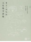 まど・みちお人生処方詩集 (コロナ・ブックス)(コロナ・ブックス)