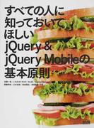 すべての人に知っておいてほしいjQuery & jQuery Mobileの基本原則 UIデザインをもっとクリエイティブに表現したいすべてのデザイナーへ。