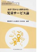 読書で豊かな人間性を育む児童サービス論 (実践図書館情報学シリーズ)