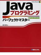 Javaプログラミングパーフェクトマスター ダウンロードサービス付 (Perfect Master)