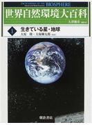 世界自然環境大百科 1 生きている星・地球