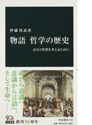 物語哲学の歴史 自分と世界を考えるために