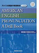 アメリカ英語の発音教本 3訂版