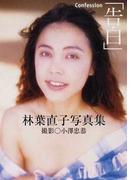 Confession−告白− 林葉直子写真集 (竹書房艶写文庫)