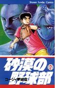 砂漠の野球部 2(少年サンデーコミックス)