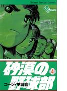 砂漠の野球部 4(少年サンデーコミックス)