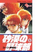 砂漠の野球部 6(少年サンデーコミックス)