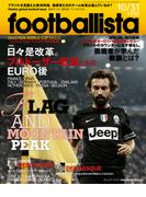 海外サッカー週刊誌footballista No.279