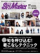 Spy Master TOKAI 2012年11月号(Spy Master TOKAI)