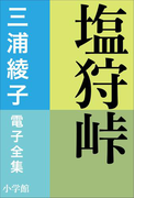三浦綾子 電子全集 塩狩峠(三浦綾子 電子全集)