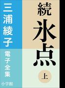 三浦綾子 電子全集 続 氷点(上)(三浦綾子 電子全集)