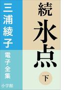 三浦綾子 電子全集 続 氷点(下)(三浦綾子 電子全集)