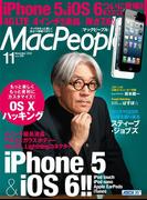 MacPeople 2012年11月号 特別版