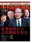 企業家倶楽部 2012年8月号