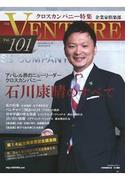 企業家倶楽部 2012年10月号