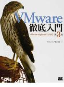 VMware徹底入門 第3版