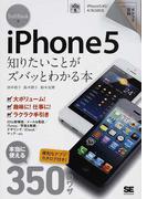 iPhone5知りたいことがズバッとわかる本 SoftBank版 本当に使える350のワザ (ポケット百科)