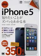 iPhone5知りたいことがズバッとわかる本 au版 本当に使える350のワザ (ポケット百科)