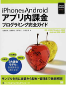 iPhone & Androidアプリ内課金プログラミング完全ガイド (Smart Mobile Developer)