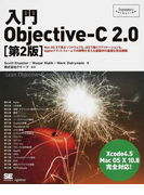 入門Objective‐C 2.0 Mac OS Ⅹで走るソフトウェアも、iOSで動くアプリケーションも、Appleプラットフォームでの開発を支える基礎中の基礎を完全網羅 第2版 (Programmer's SELECTION)