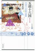 五胡十六国 中国史上の民族大移動 新訂版