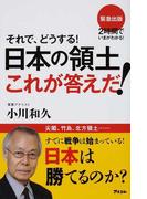 それで、どうする!日本の領土これが答えだ! (2時間でいまがわかる!)