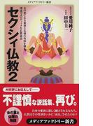 セクシィ仏教 2 (メディアファクトリー新書)(メディアファクトリー新書)